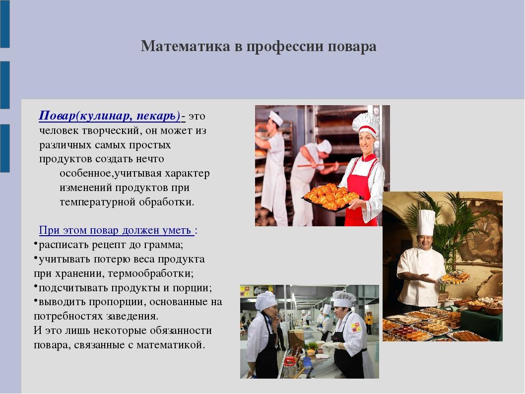 Математика в профессии повара Повар(кулинар, пекарь)- это человек творческий,...