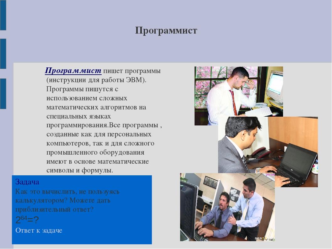 Программист Программист пишет программы (инструкции для работы ЭВМ). Программ...