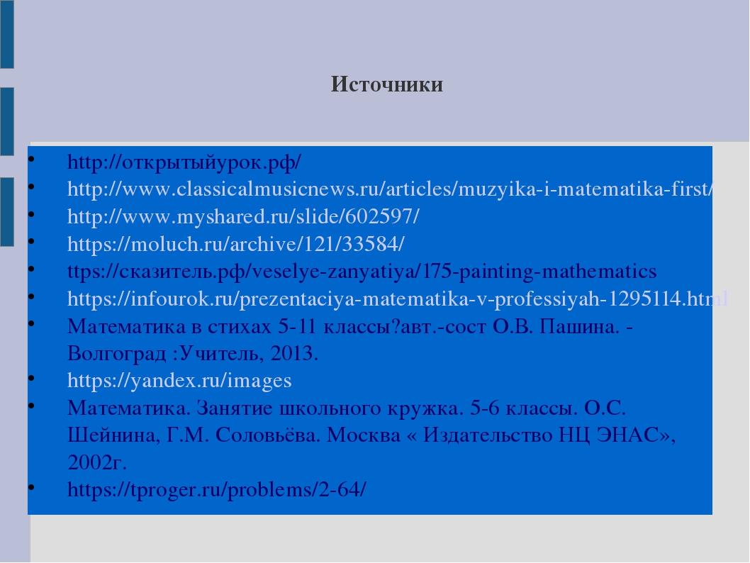 Источники http://открытыйурок.рф/ http://www.classicalmusicnews.ru/articles/m...