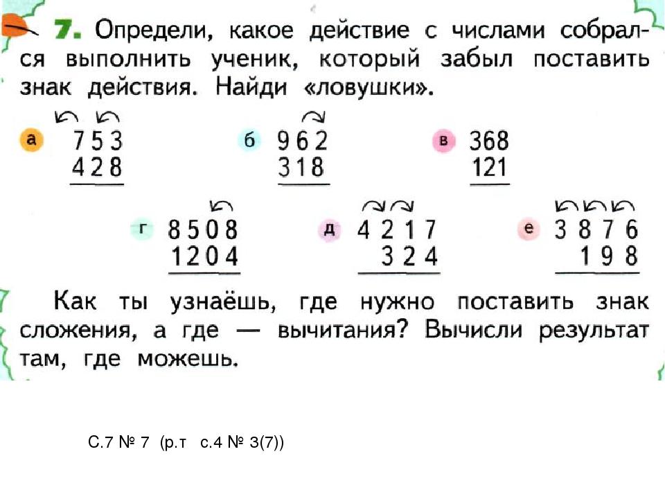 С.7 № 7 (р.т с.4 № 3(7))
