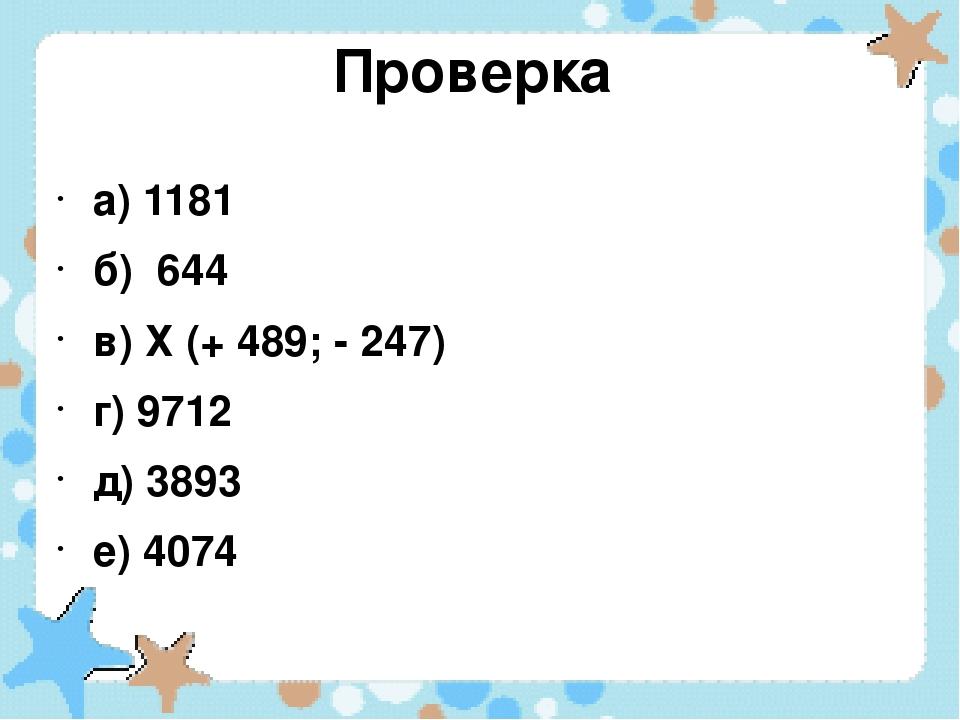 Проверка а) 1181 б) 644 в) Х (+ 489; - 247) г) 9712 д) 3893 е) 4074