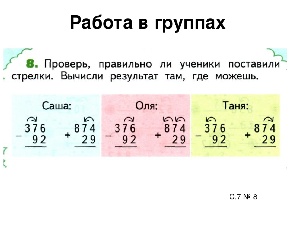 Работа в группах С.7 № 8 С.7 № 8
