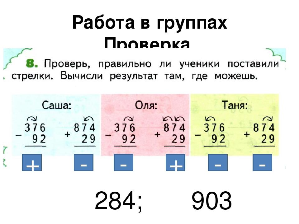 Работа в группах Проверка - + - - + - - 284; 903