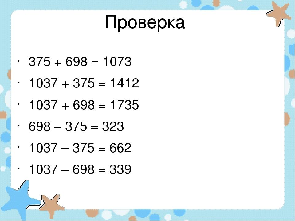 Проверка 375 + 698 = 1073 1037 + 375 = 1412 1037 + 698 = 1735 698 – 375 = 323...