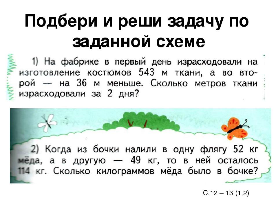 Подбери и реши задачу по заданной схеме С.12 – 13 (1,2)