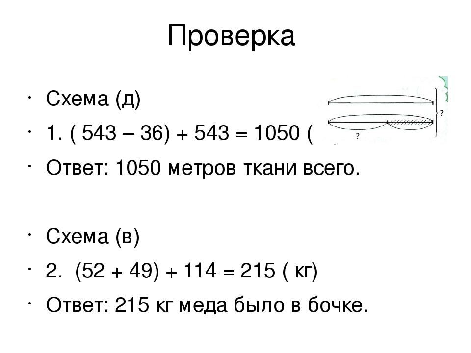 Проверка Схема (д) 1. ( 543 – 36) + 543 = 1050 ( м) Ответ: 1050 метров ткани...
