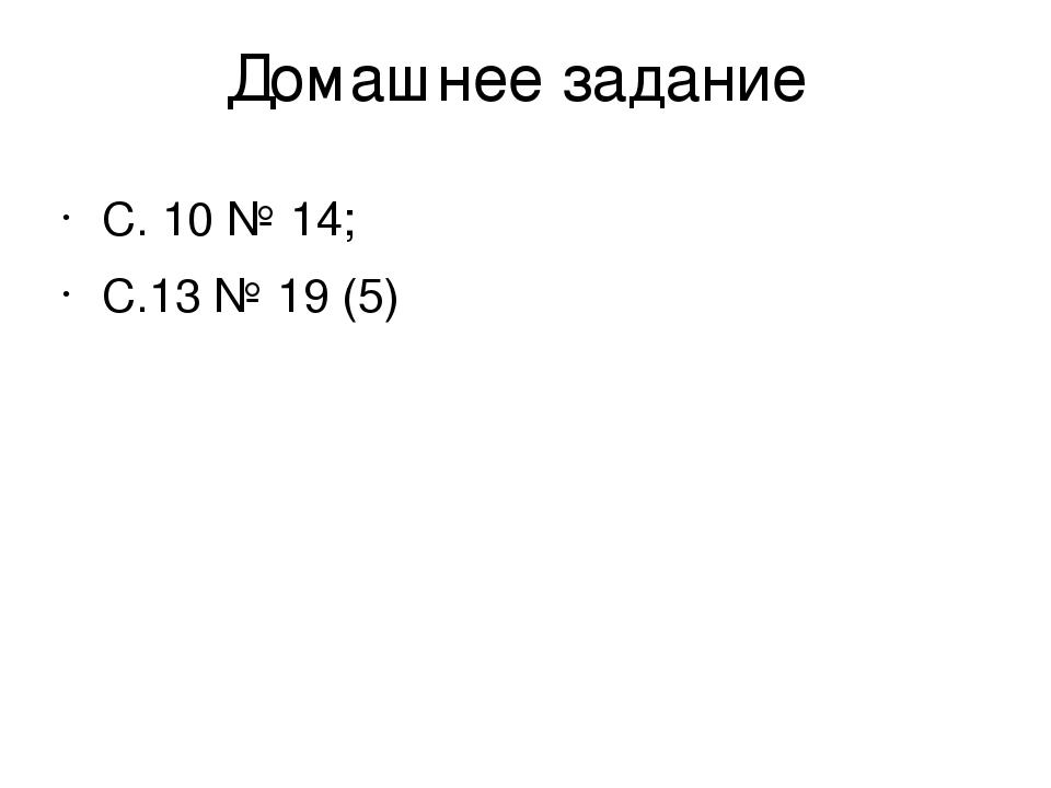 Домашнее задание С. 10 № 14; С.13 № 19 (5)