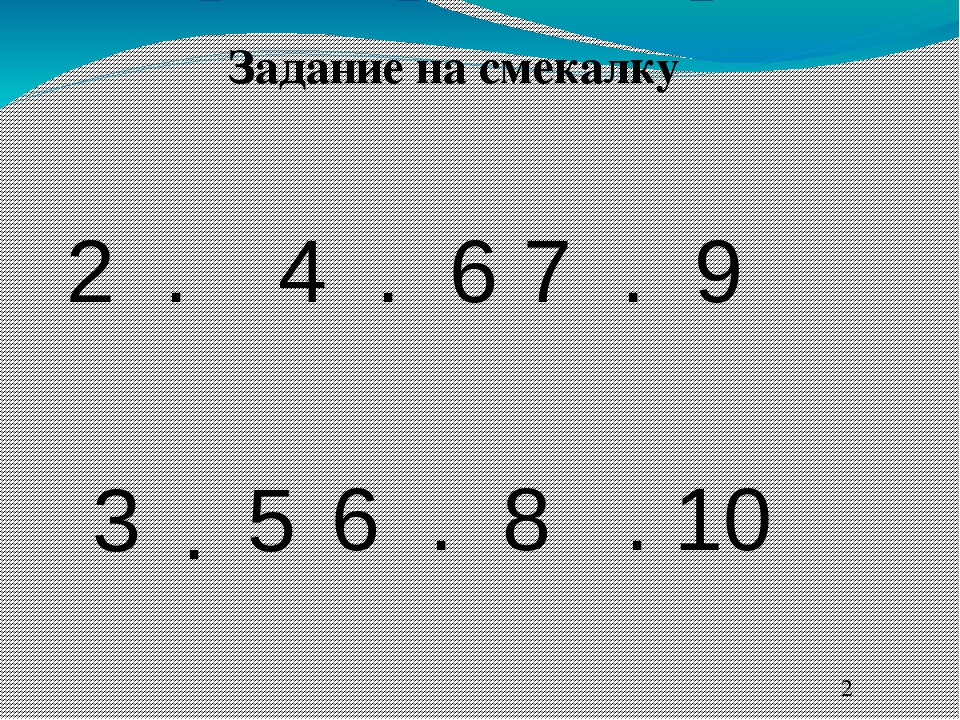 Задание на смекалку 2 . 4 . 6 7 . 9 3 . 5 6 . 8 . 10 3 7 9 5 4 8