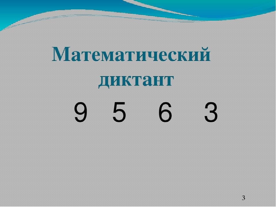 Математический диктант 9 5 6 3