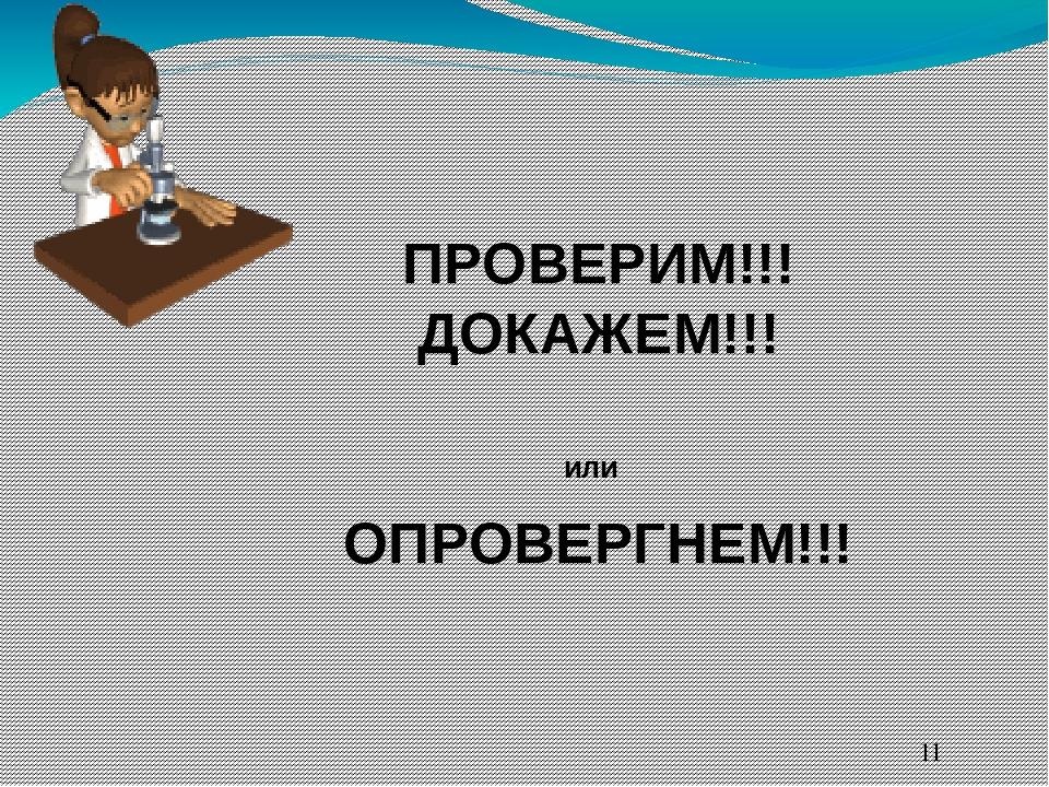 ПРОВЕРИМ!!! ДОКАЖЕМ!!! ОПРОВЕРГНЕМ!!! или