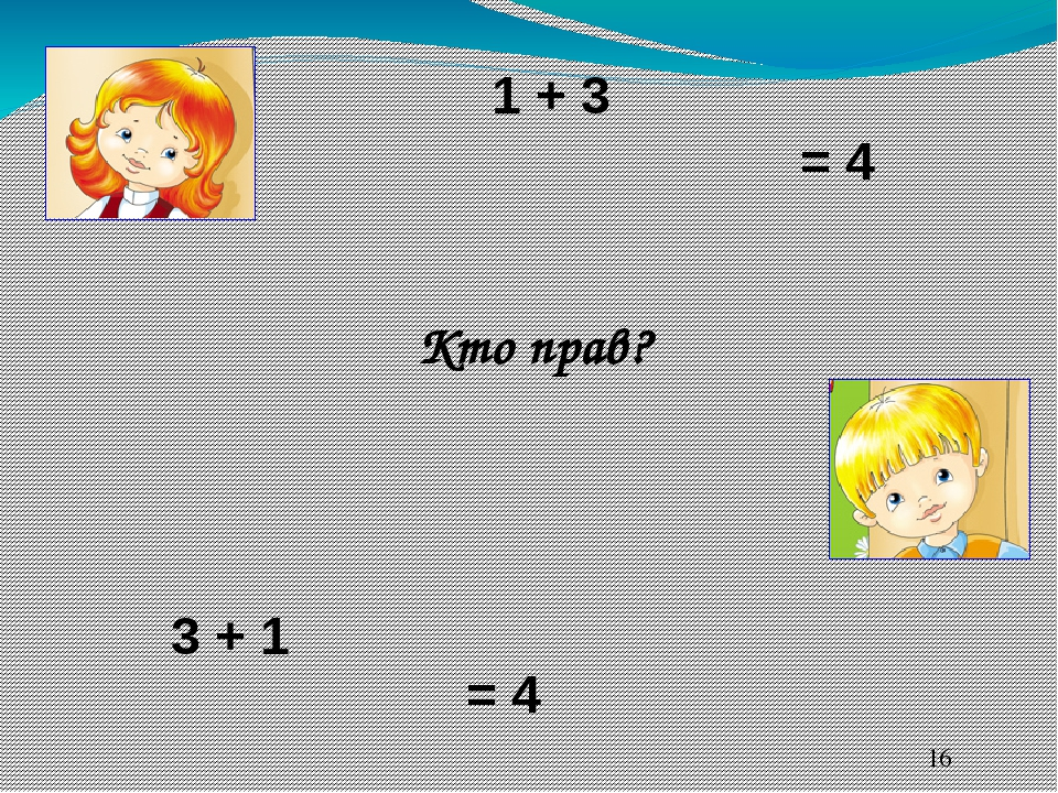 1 + 3 3 + 1 Кто прав? = 4 = 4