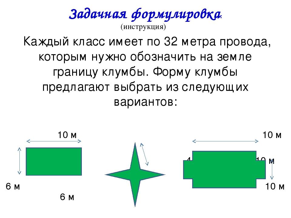 Задачная формулировка: (инструкция) Каждый класс имеет по 32 метра провода, к...