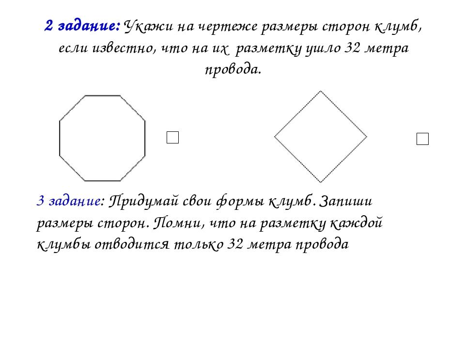 2 задание: Укажи на чертеже размеры сторон клумб, если известно, что на их ра...