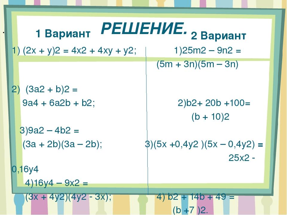 РЕШЕНИЕ. 1) (2x + y)2 = 4x2 + 4ху + y2; 1)25m2 – 9n2 = (5m + 3n)(5m – 3n) 2)...