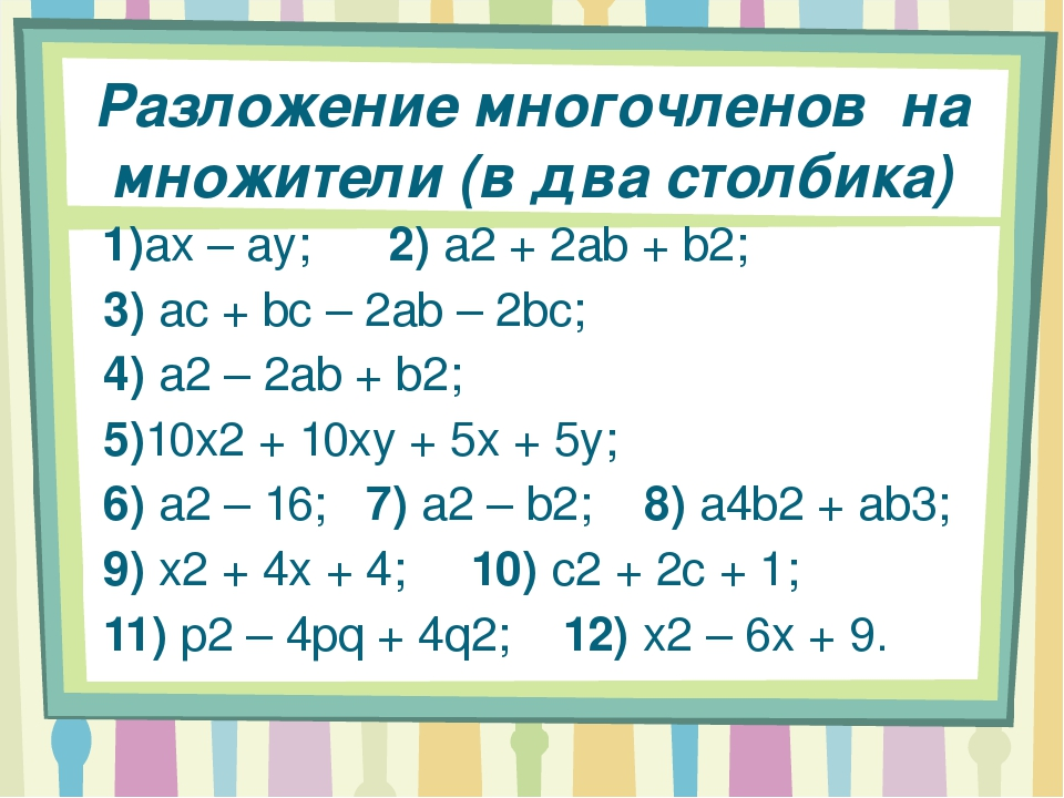 Разложение многочленов на множители (в два столбика) 1)ax – ay; 2) a2 + 2ab +...