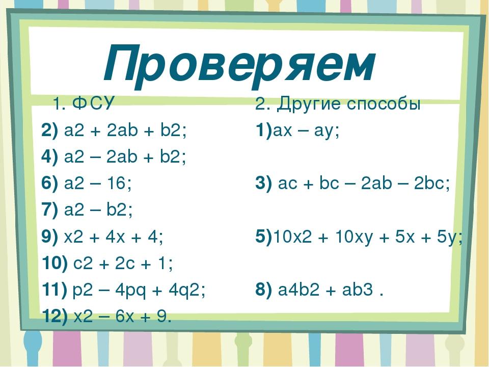 Проверяем 1. ФСУ 2) a2 + 2ab + b2; 4) a2 – 2ab + b2; 6) a2 – 16; 7) a2 – b2;...