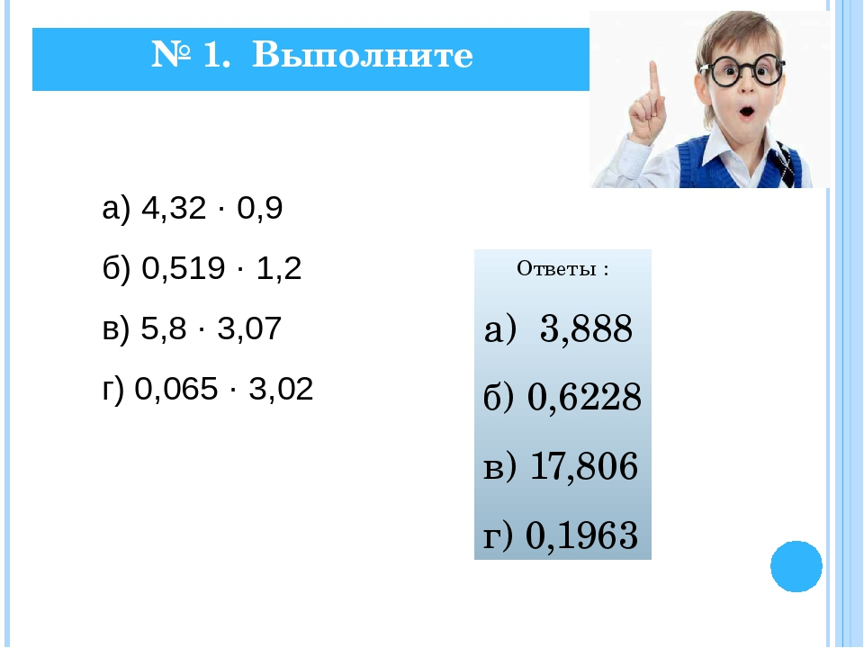 № 1. Выполните умножение : а) 4,32 · 0,9 б) 0,519 · 1,2 в) 5,8 · 3,07 г) 0,06...