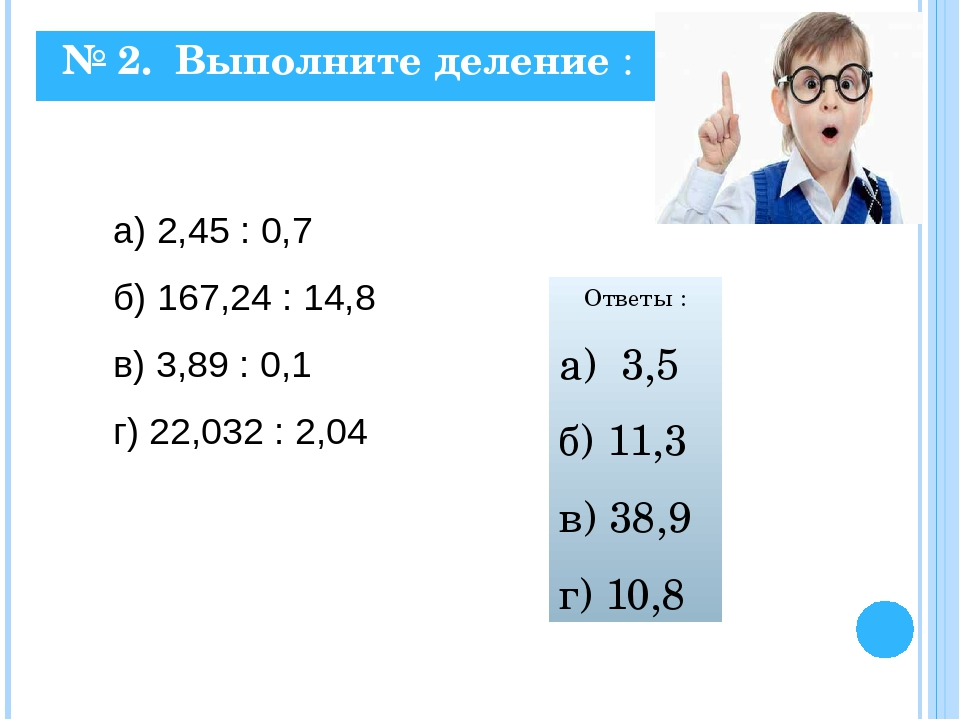 № 2. Выполните деление : а) 2,45 : 0,7 б) 167,24 : 14,8 в) 3,89 : 0,1 г) 22,0...