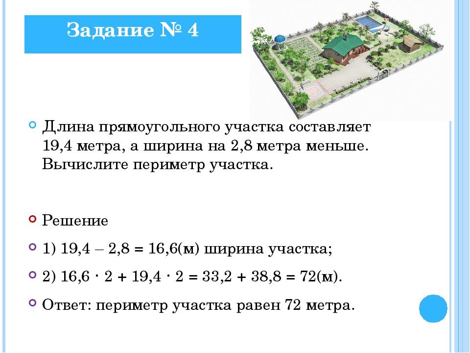 Задание № 4 Длина прямоугольного участка составляет 19,4 метра, а ширина на 2...