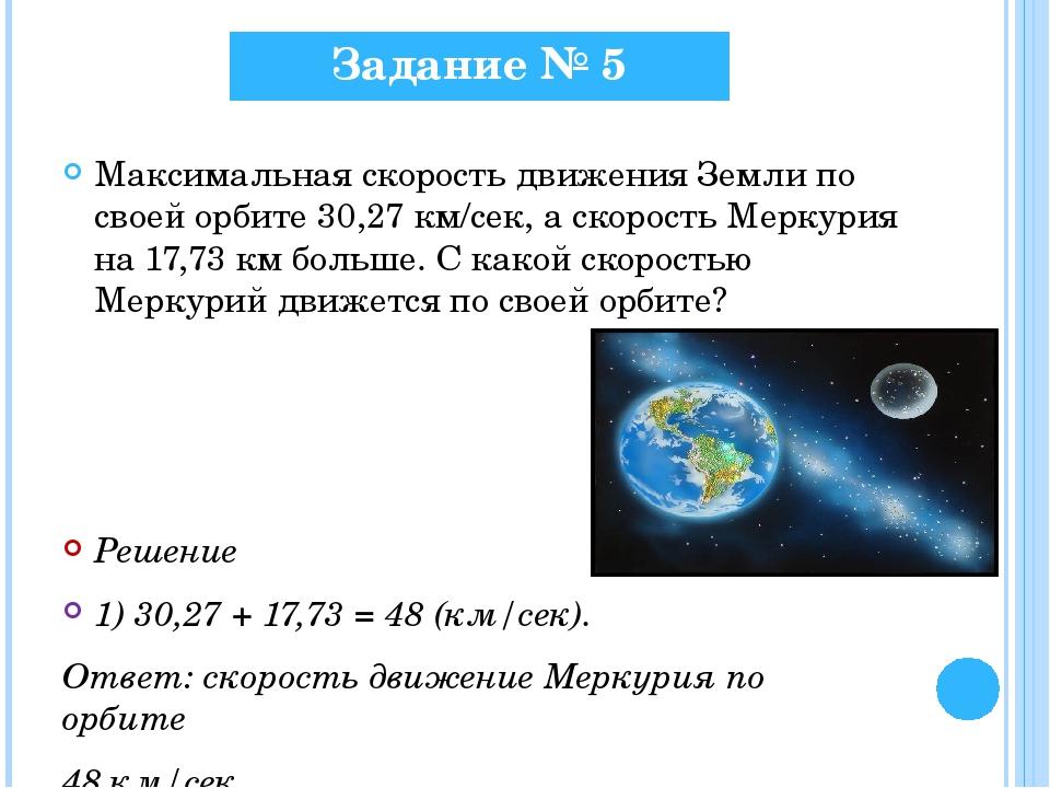 Задание № 5 Максимальная скорость движения Земли по своей орбите 30,27 км/сек...