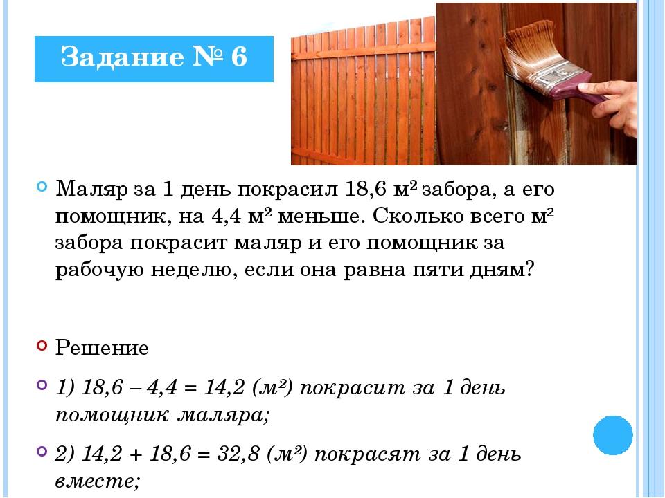 Задание № 6 Маляр за 1 день покрасил 18,6 м² забора, а его помощник, на 4,4 м...