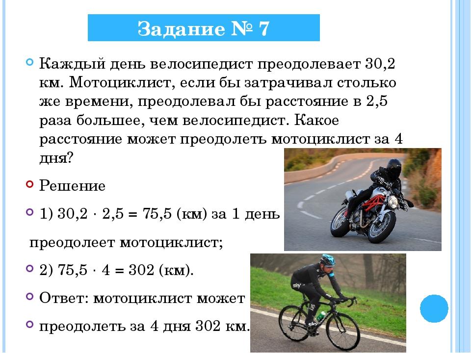 Задание № 7 Каждый день велосипедист преодолевает 30,2 км. Мотоциклист, если...