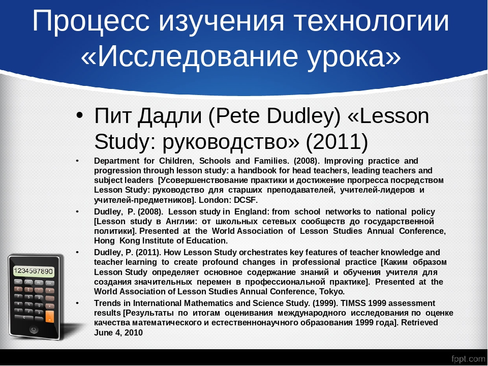 Процесс изучения технологии «Исследование урока» Пит Дадли (Pete Dudley) «Les...