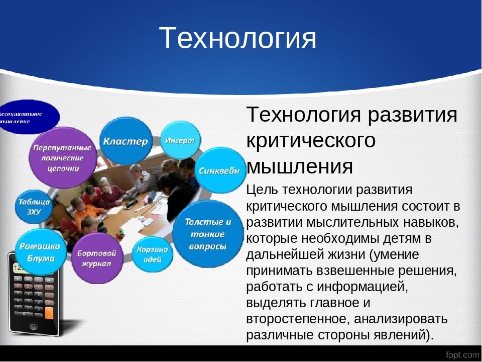 Технология Технология развития критического мышления Цель технологии развития...
