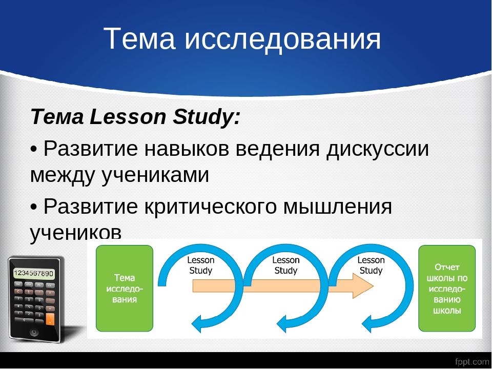 Тема исследования Тема Lesson Study: • Развитие навыков ведения дискуссии меж...