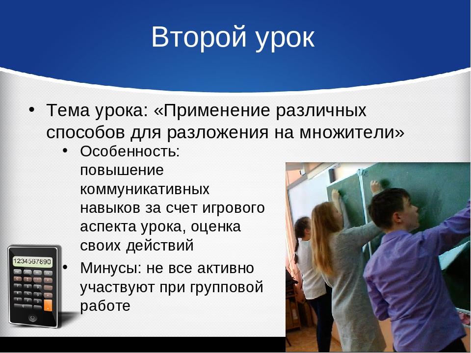 Второй урок Тема урока: «Применение различных способов для разложения на множ...