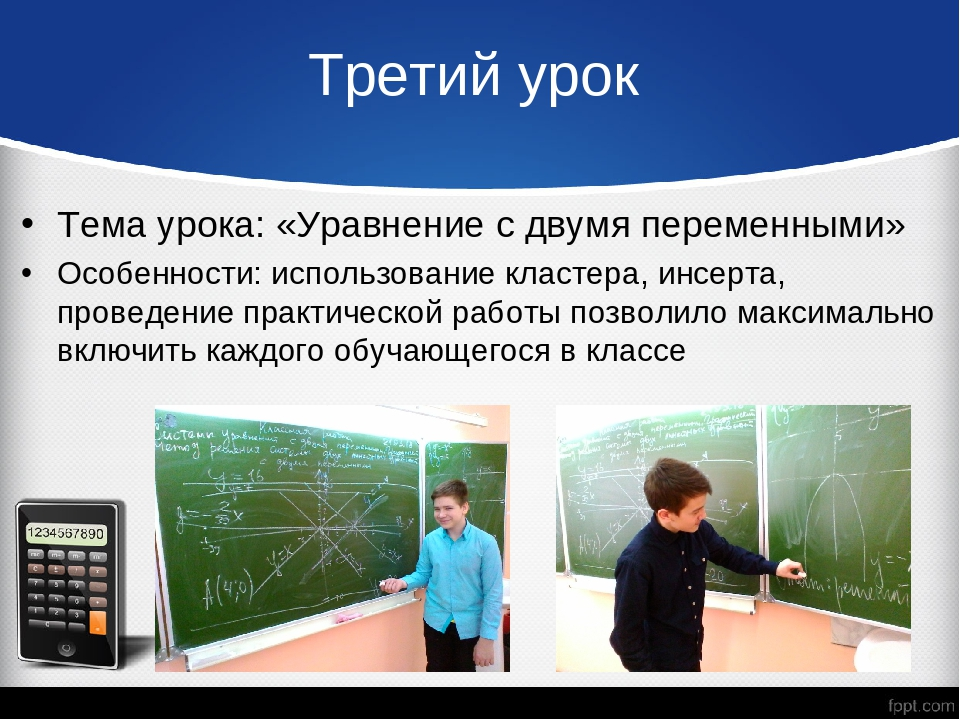 Третий урок Тема урока: «Уравнение с двумя переменными» Особенности: использо...