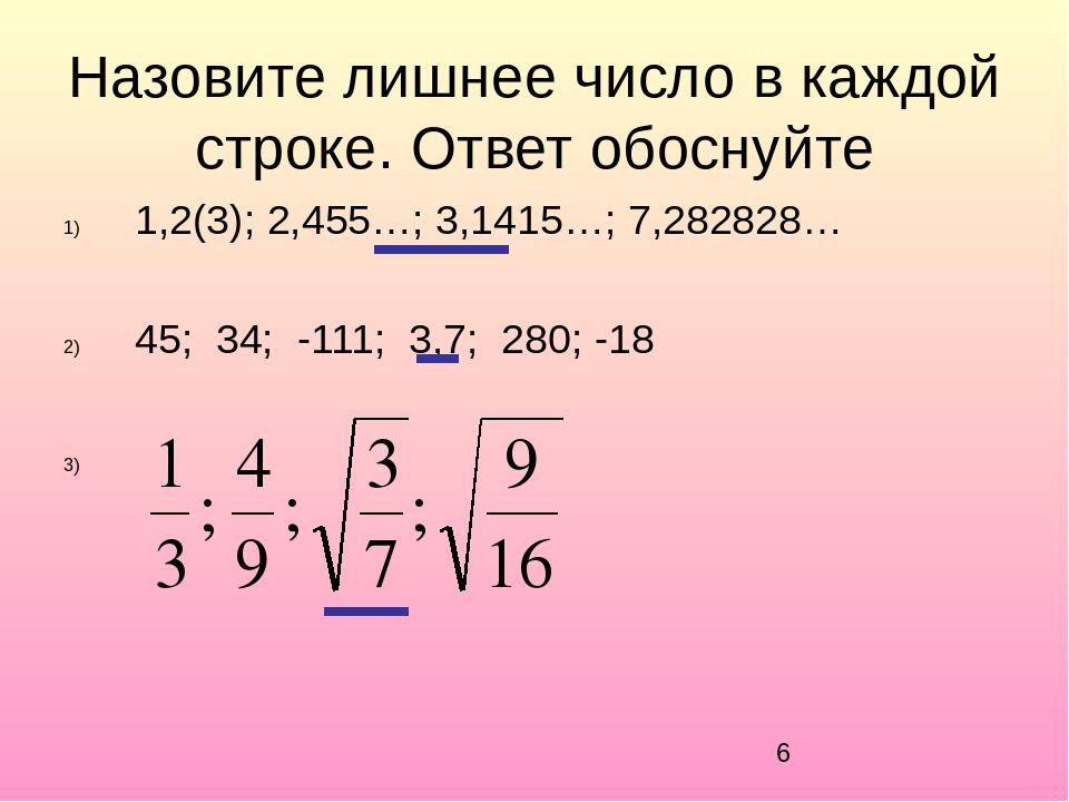 Назовите лишнее число в каждой строке. Ответ обоснуйте 1,2(3); 2,455…; 3,1415...
