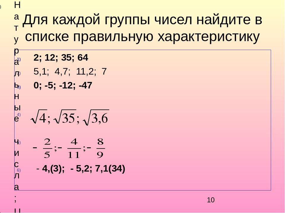 Для каждой группы чисел найдите в списке правильную характеристику 2; 12; 35;...