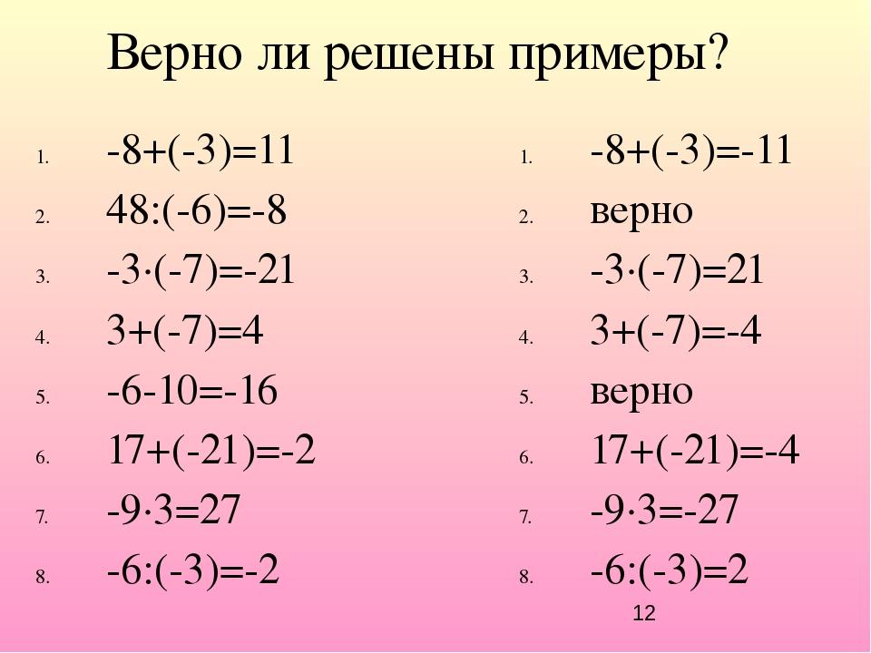 Верно ли решены примеры? -8+(-3)=11 48:(-6)=-8 -3·(-7)=-21 3+(-7)=4 -6-10=-16...