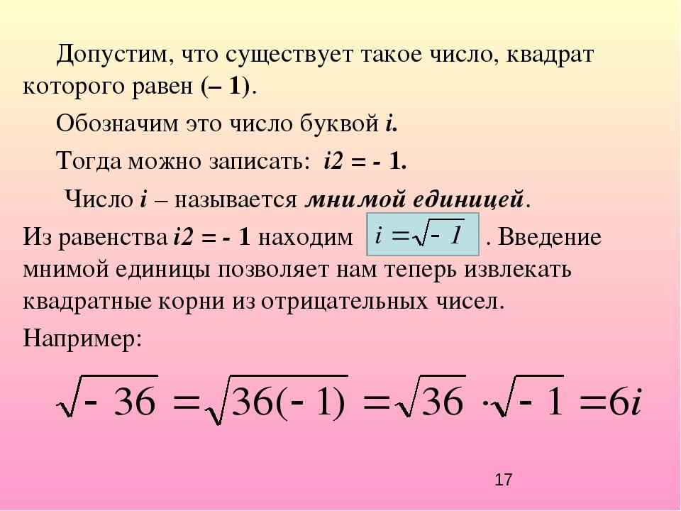 Допустим, что существует такое число, квадрат которого равен (– 1). Обозначим...