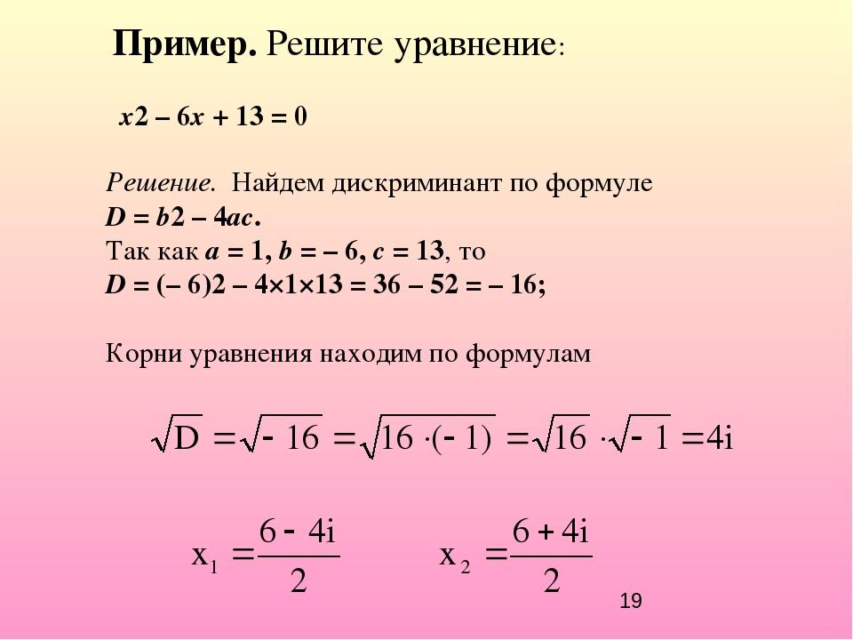 Пример. Решите уравнение: x2 – 6x + 13 = 0 Решение. Найдем дискриминант по фо...