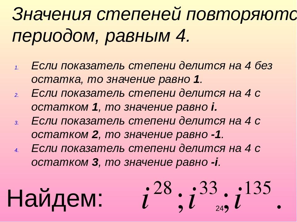 Значения степеней повторяются с периодом, равным 4. Найдем: Если показатель с...