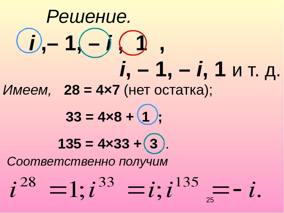 Решение. i ,–1, –i , 1 , i, –1, –i, 1 и т.д. Имеем, 28 = 4×7 (нет остатк...