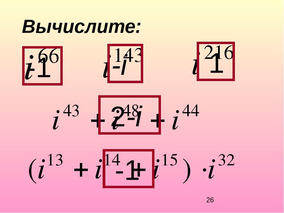 Вычислите: -1 -i 1 2-i -1