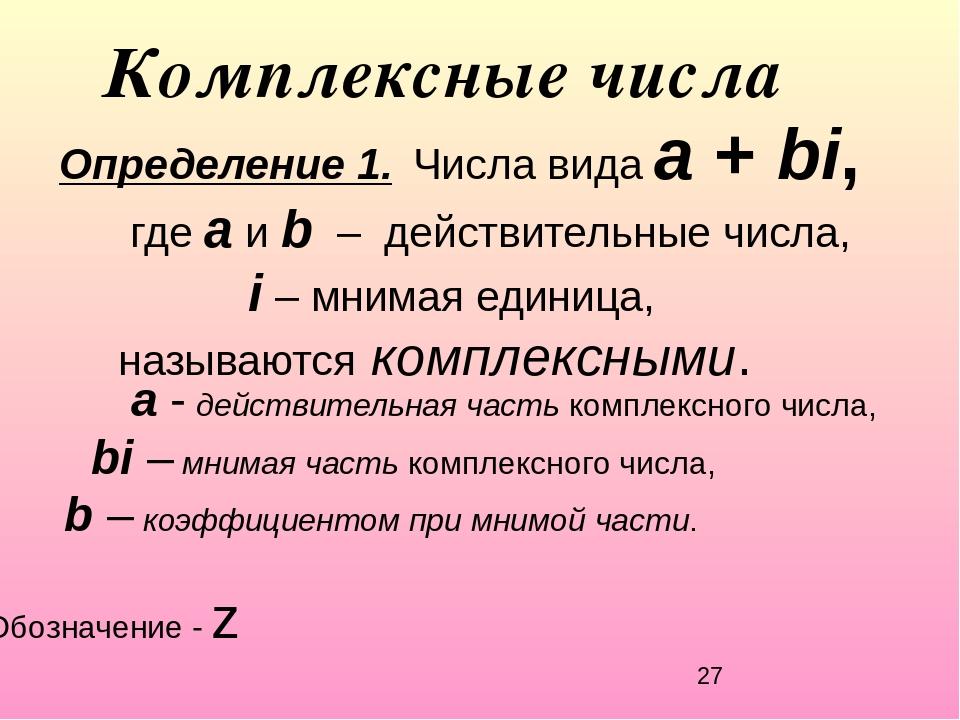 Комплексные числа Определение 1. Числа вида a + bi, где a и b – действительны...