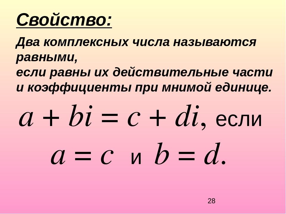 a + bi = c + di, если a = c и b = d. Свойство: Два комплексных числа называют...