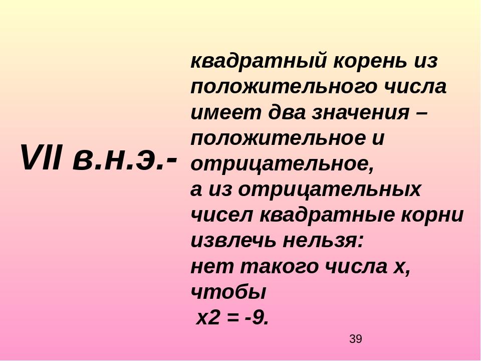 VII в.н.э.- квадратный корень из положительного числа имеет два значения – по...