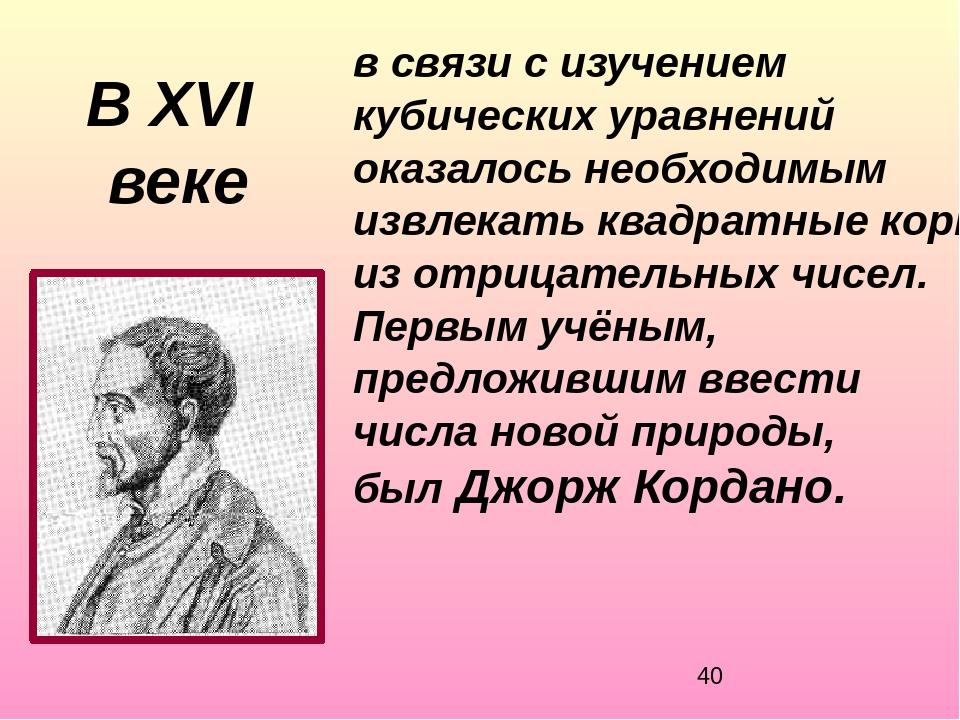 В XVI веке в связи с изучением кубических уравнений оказалось необходимым изв...