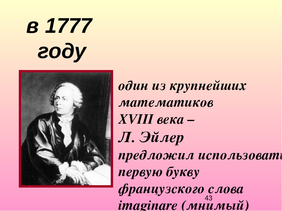 один из крупнейших математиков XVIII века – Л. Эйлер предложил использовать п...