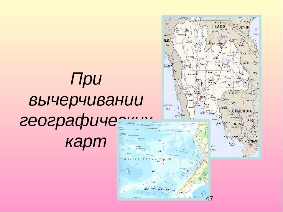 При вычерчивании географических карт
