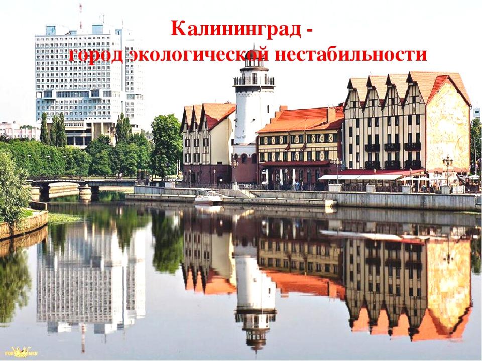 Калининград - город экологической нестабильности
