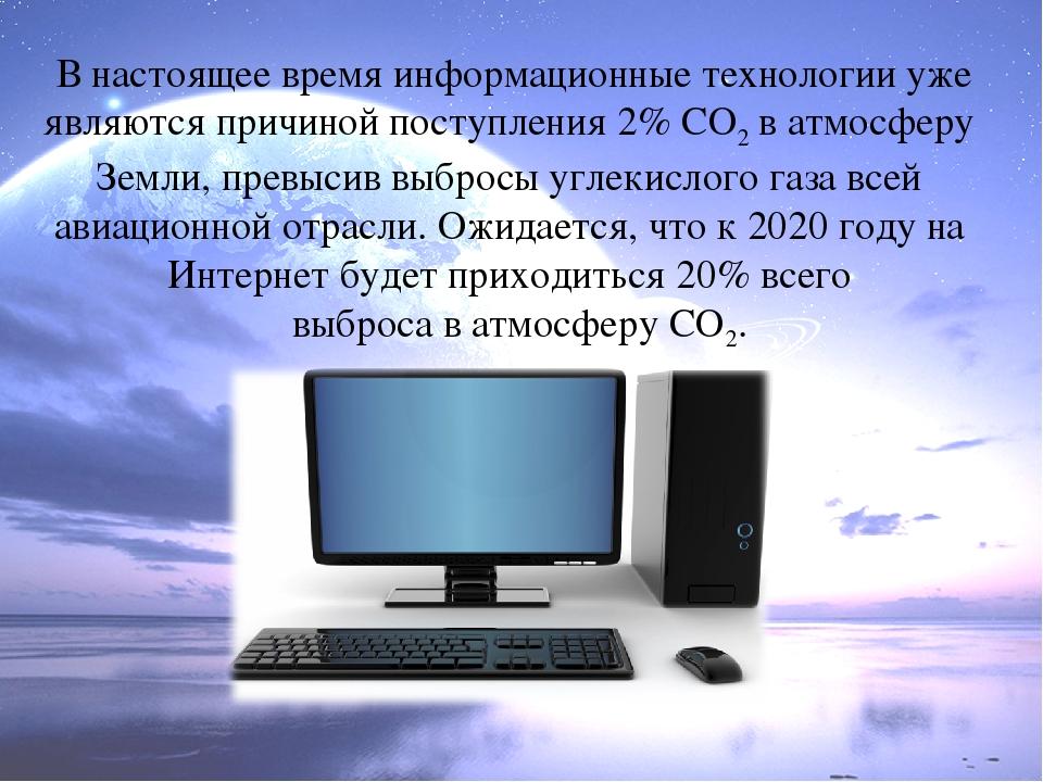 В настоящее время информационные технологии уже являются причиной поступлени...