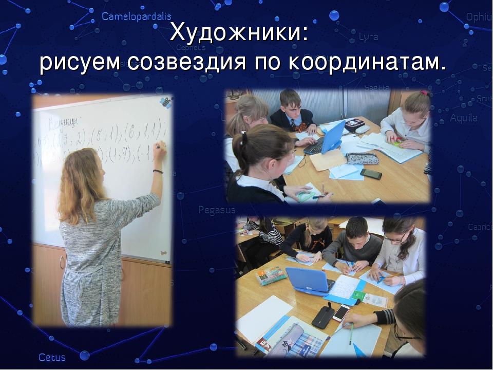 Художники: рисуем созвездия по координатам.