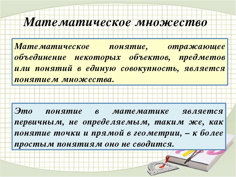 Математическое понятие, отражающее объединение некоторых объектов, предметов...