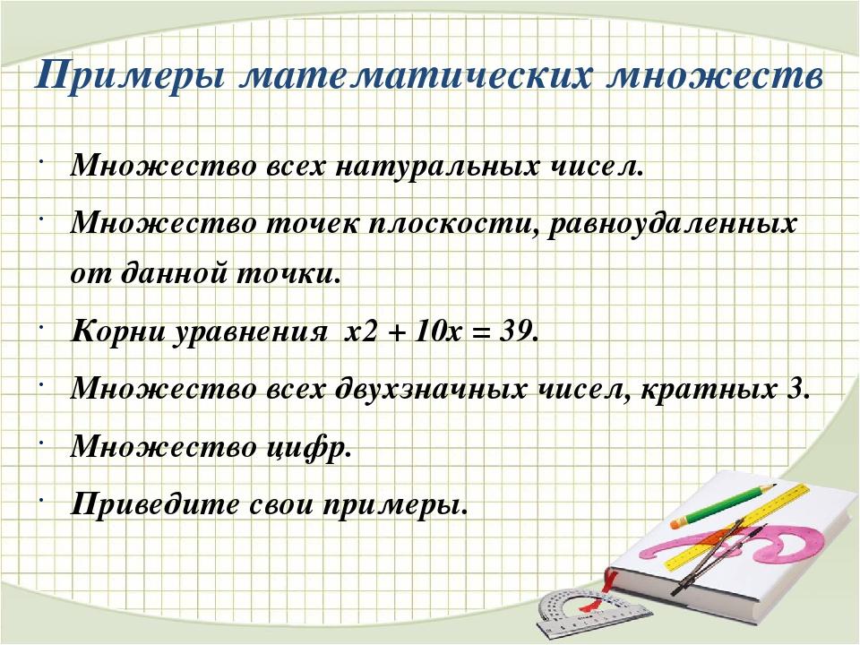 Примеры математических множеств Множество всех натуральных чисел. Множество т...